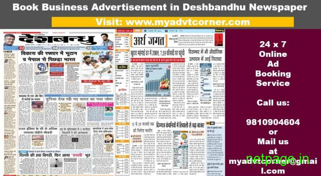 Deshbandhu Newspaper Ads in Delhi