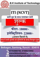 Oldest Institute For ITI(NCVT) Ranchi