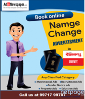 Deshbandhu Name Change Classified Ads