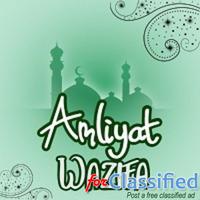 Powerful Amliyat Wazifa Prayers for Love and Marriage Relationships